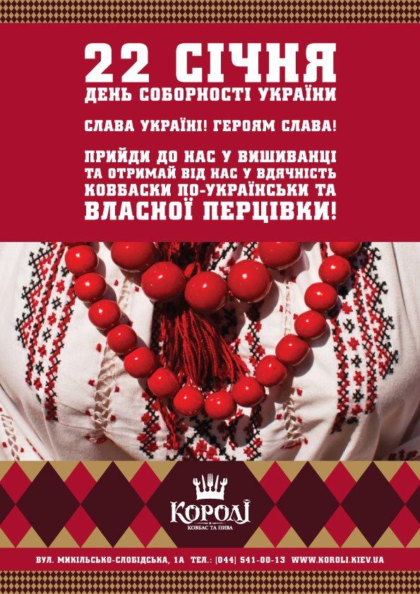 День Соборности 2012 в пабе Короли Колбас и Пива