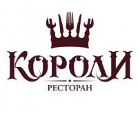 Паб-ресторан «Короли Колбас и Пива». Киев
