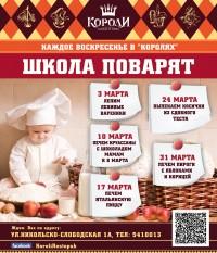 Мастер-классы Школы поварят ресторана Короли в марте