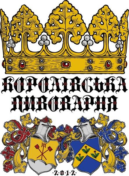Ресторан Королівська пивоварня. Львів