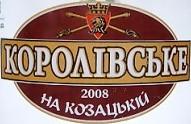Бар-пивоварня Королівське на Козацькій. Пустомити