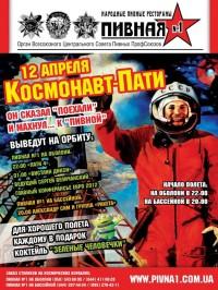 День Космонавтики в сети Пивная №1