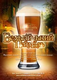 Belgian Pale Ale - новый сезонный сорт от Космополита
