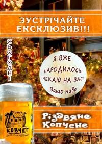 Рождественское копченое от тернопольского Ковчега