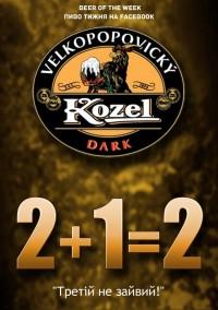Акция на темный Kozel в Pilsner Bar
