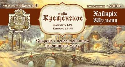 Крещенское от николаевской пивоварни Шульц