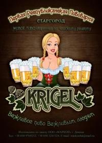 Пиво Krigel или новая жизнь донецкого Старгорода