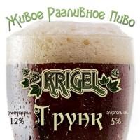 Новые сорта пива Krigel в Донецке
