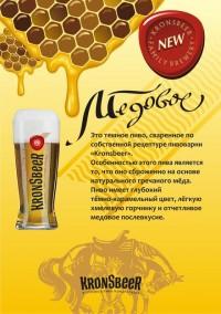Медовое - новый сорт в запорожском KronSbeeR