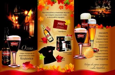 Подарки от чешского пива Krusovice