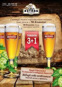 Недели королевского чешского пива в Аутпабе