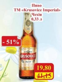 Акция на Krušovice Imperial в МегаМаркетах