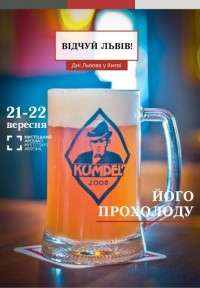 Львовское пиво Кумпель в Киеве
