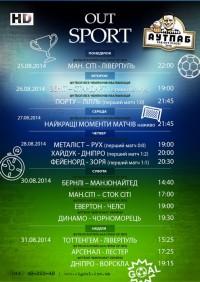 Футбол в Аутпабе и Подшоффе