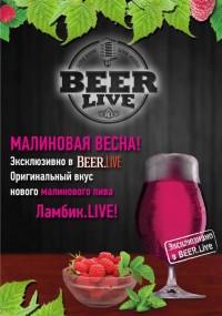 Ламбик.Live от мини-пивоварни Beer.Live снова в продаже