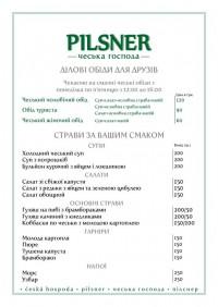 Деловые обеды в чешской господе Pilsner