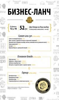 Обновленные бизнес-ланчи в ресторанах Пивная Дума