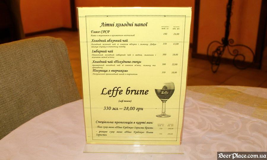 Итальянский ресторан Le Cave Dell Vino. Объявление с пивом Leffe