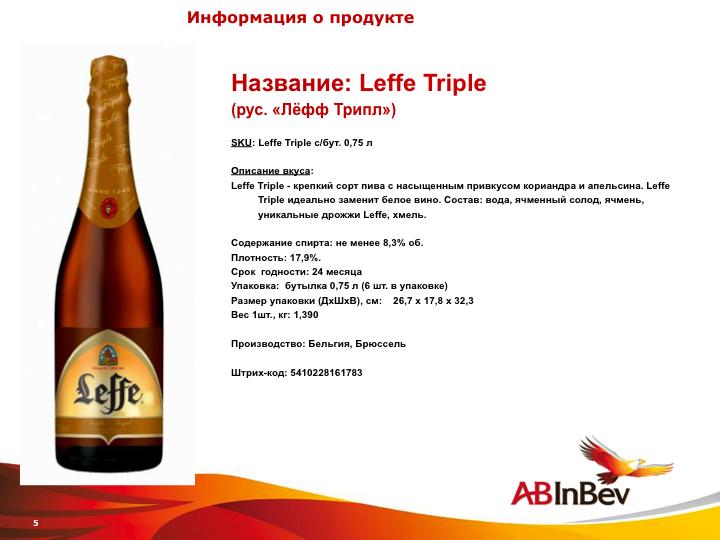 Leffe Triple | Лефф Трипл