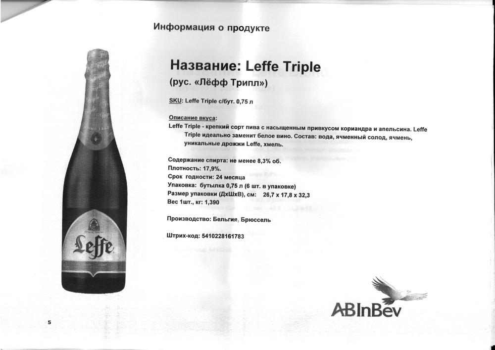 LeffeTriple | Лефф Трипл