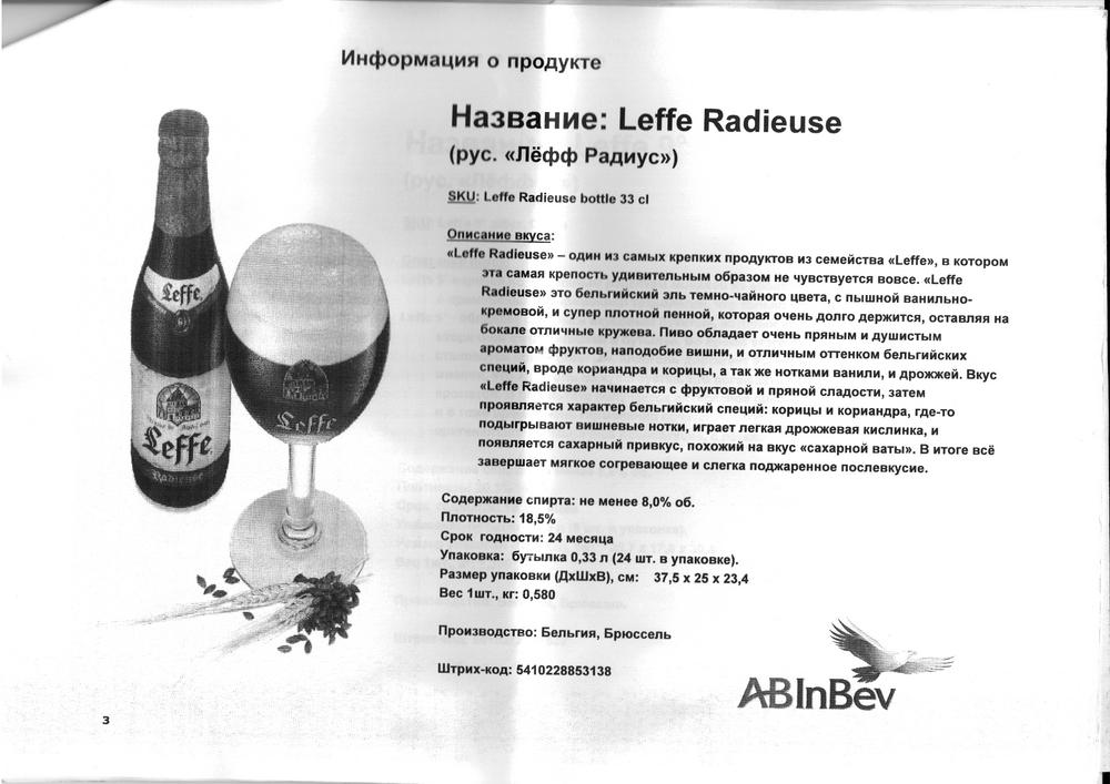 Leffe Radieuse | Лефф Радиус