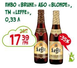 Акция на бельгийский Leffe в Форах