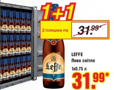 Акция на Leffe 9 в магазинах METRO