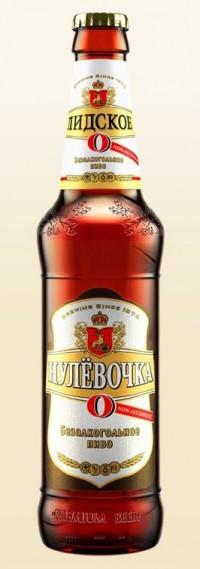 Лидское Нулевочка - еще один сорт лидского пивзавода в Украине