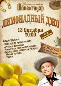 Вечеринка Лимонадный Джо в Шопенгауэре