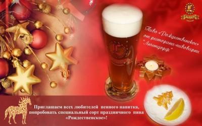 Рождественское - новый сезонный сорт от одесской пивоварни Люстдорф