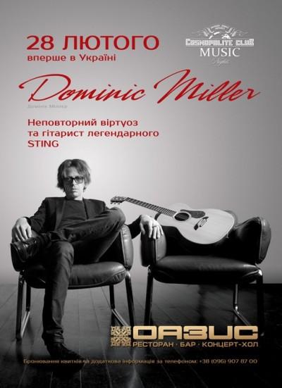 Dominic Miller в Космотполите