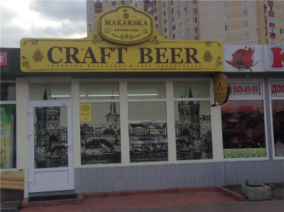 Переезд Макарской пивоварни в Вышгород