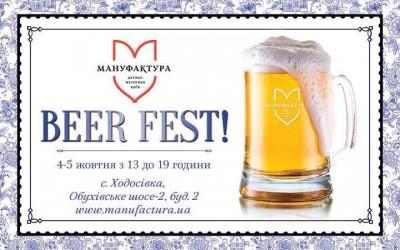 Мануфактура BEER FEST