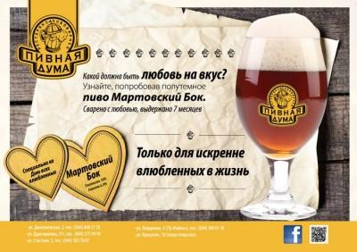 Мартовский бок - новое сезонное пиво в Пивной думе