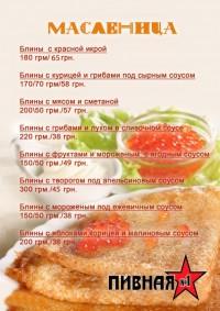 Масленица в сети Пивная №1