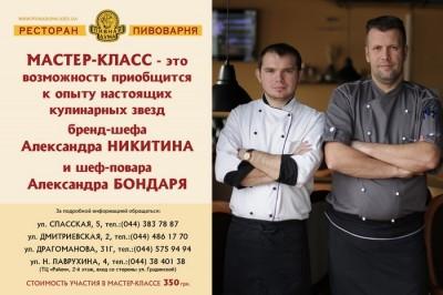 Кулинарные мастер-классы в Пивной Думе