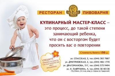 Кулинарные мастер-классы для детей в Пивной Думе