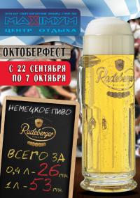 Акция на немецкое пиво Radeberger в Максимуме