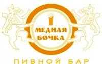 Паб-пивоварня Медная Бочка. Артемовск, Донецкая обл.