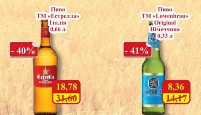 Акции на пиво от МегаМаркетов