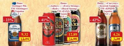 Очередные акции на пиво в МегаМаркетах