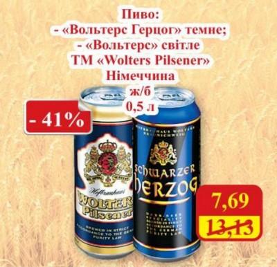 Акция на немецкое баночное пиво в МегаМаркетах