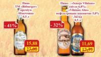 """Акция на литовское и немецкое пиво в """"МегаМаркете""""Акция на литовское и немецкое пиво в МегаМаркете"""
