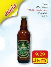 Акция на Warsteiner и украинское региональное пиво в МегаМаркетах