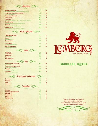 Львівська ресторація Лебмерг. Київ. Меню