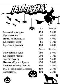 Halloween в Славутич Шато