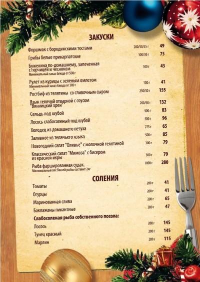 Новый год 2013, еда к новогоднему столу и акция на пиво в ресторане VilleR