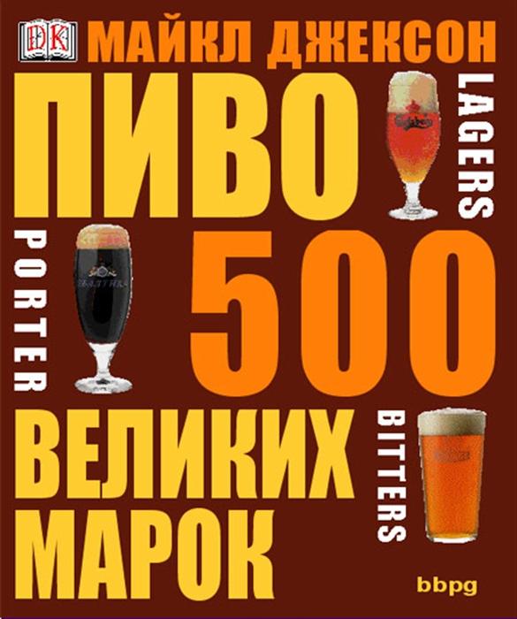 Майкл Джексон: Пиво. 500 великих марок