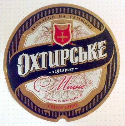 Охтирське Міцне - еще одна новинка ахтырского пивзавода