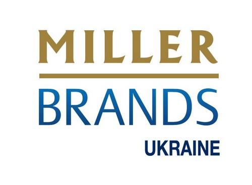 Миллер Брендз Украина